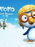 Pororo, el pequeño pingüino